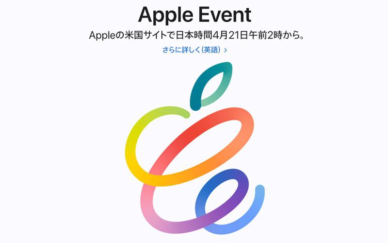 apple新製品発表会