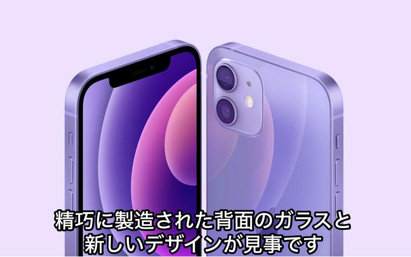 iPhoneパープル