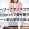 ポーリーナポリスコワがinstagramで顔を隠す?デート時の美容方法は?