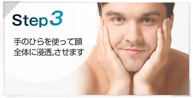 リプロスキン使い方3