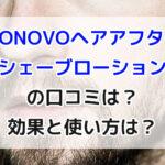 MONOVOヘアアフターシェーブローションの口コミは?効果と使い方は?