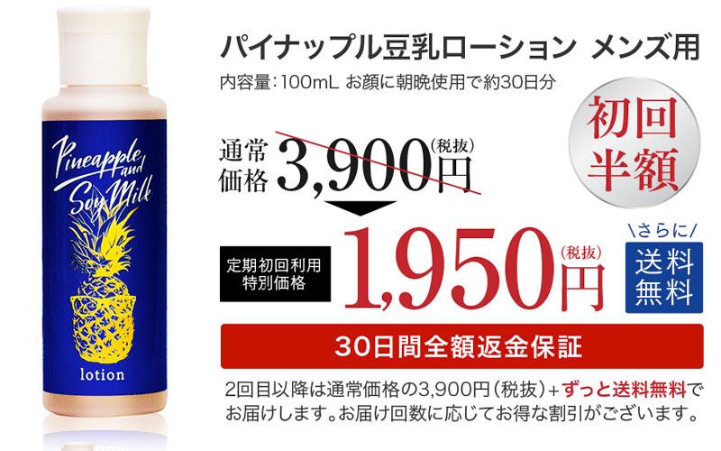 パイナップル豆乳ローション価格