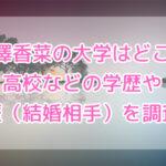 花澤香菜の大学はどこ?高校などの学歴や経歴(結婚相手)を調査!