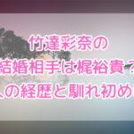 竹達彩奈の結婚相手は梶裕貴?二人の経歴と馴れ初めは?